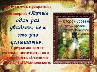 На Руси есть прекрасная поговорка: «Лучше один раз увидеть, чем сто раз услыш
