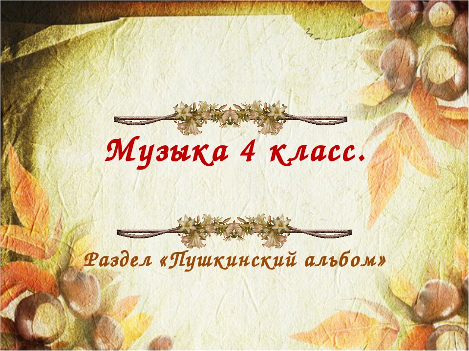 Музыка 4 класс. Раздел «Пушкинский альбом»