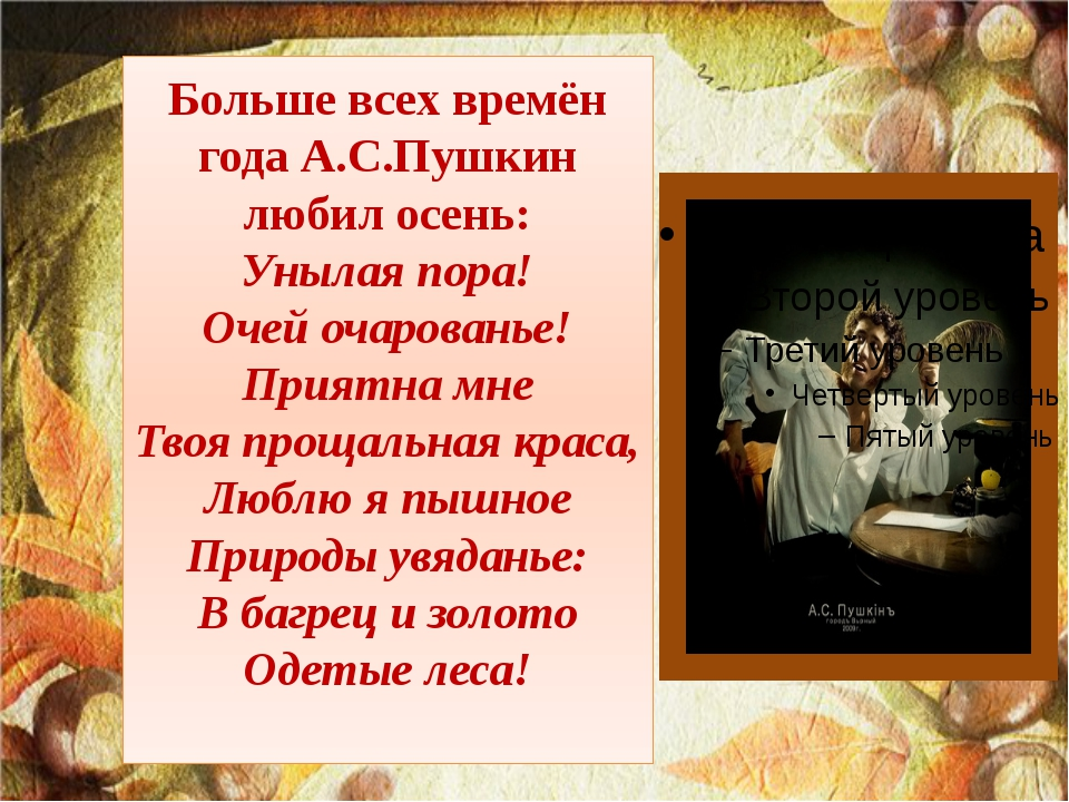 Больше всех времён года А.С.Пушкин любил осень: Унылая пора! Очей очарованье!...