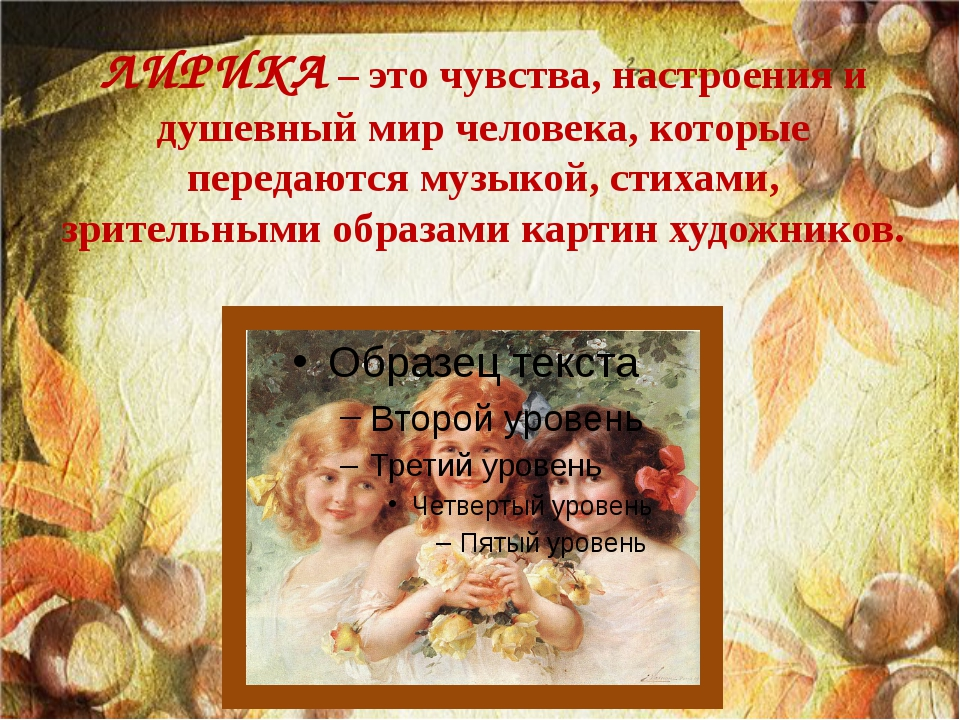 ЛИРИКА – это чувства, настроения и душевный мир человека, которые передаются...