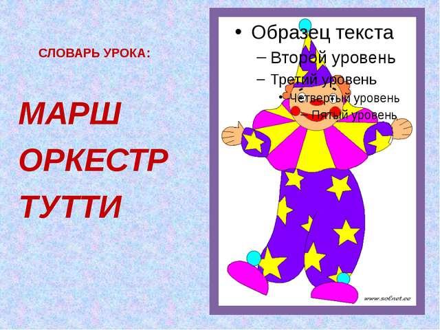 СЛОВАРЬ УРОКА: МАРШ ОРКЕСТР ТУТТИ