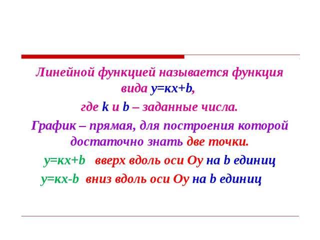 Линейной функцией называется функция вида у=кх+b, где k и b – заданные числа...