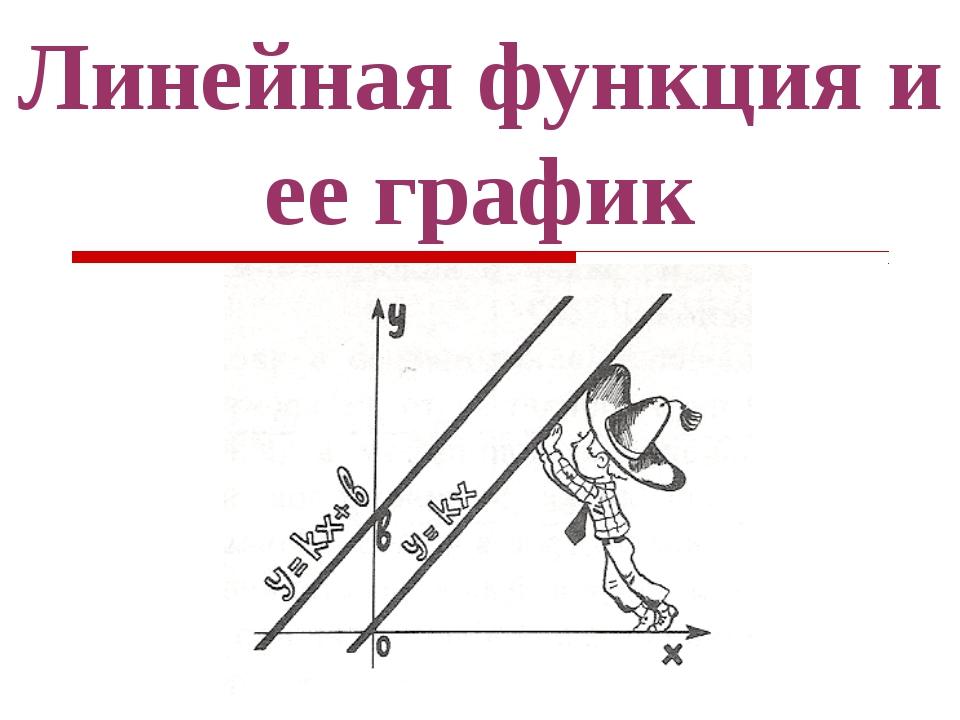 Линейная функция и ее график