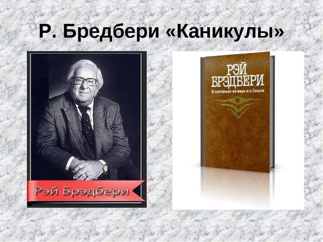 Р. Бредбери «Каникулы»