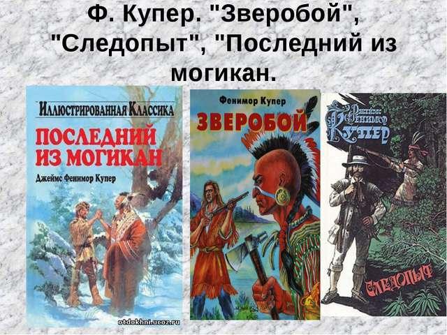 """Ф. Купер. """"Зверобой"""", """"Следопыт"""", """"Последний из могикан."""
