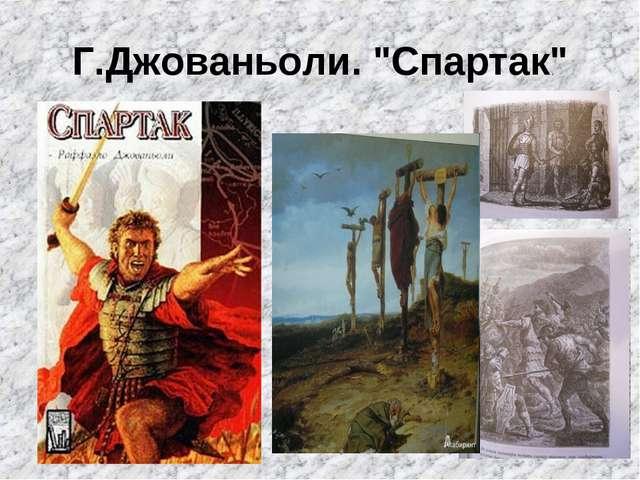 "Г.Джованьоли. ""Спартак"""