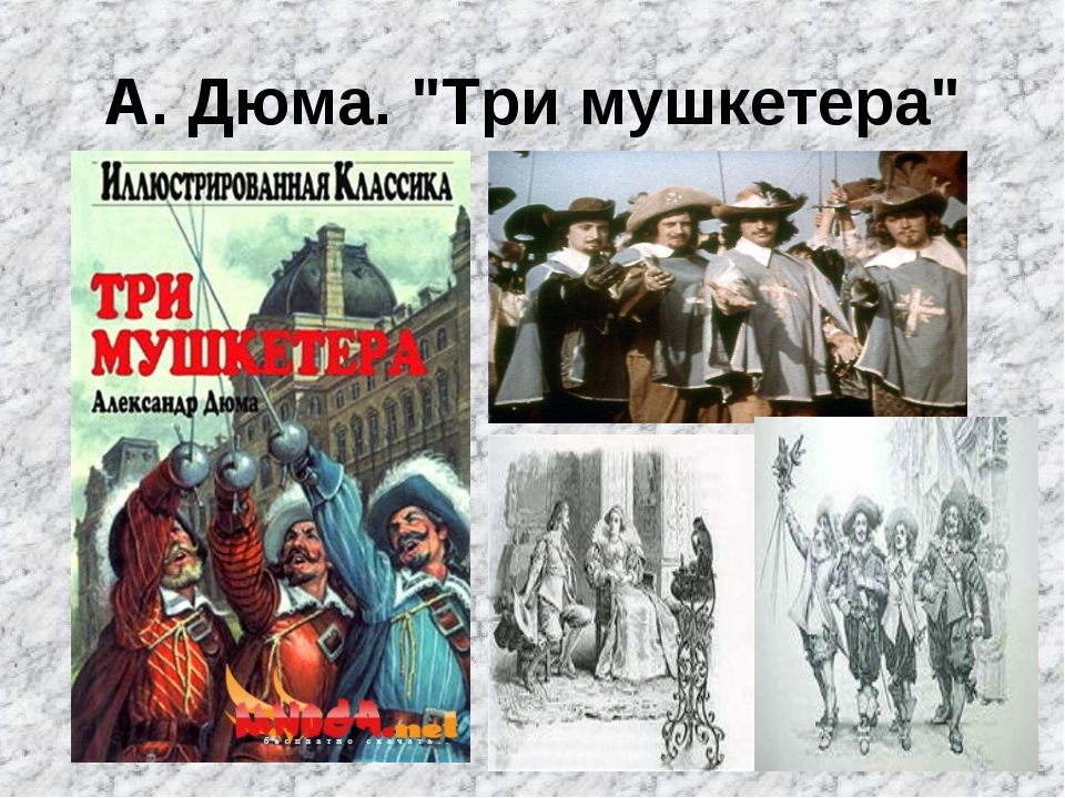 "А. Дюма. ""Три мушкетера"""