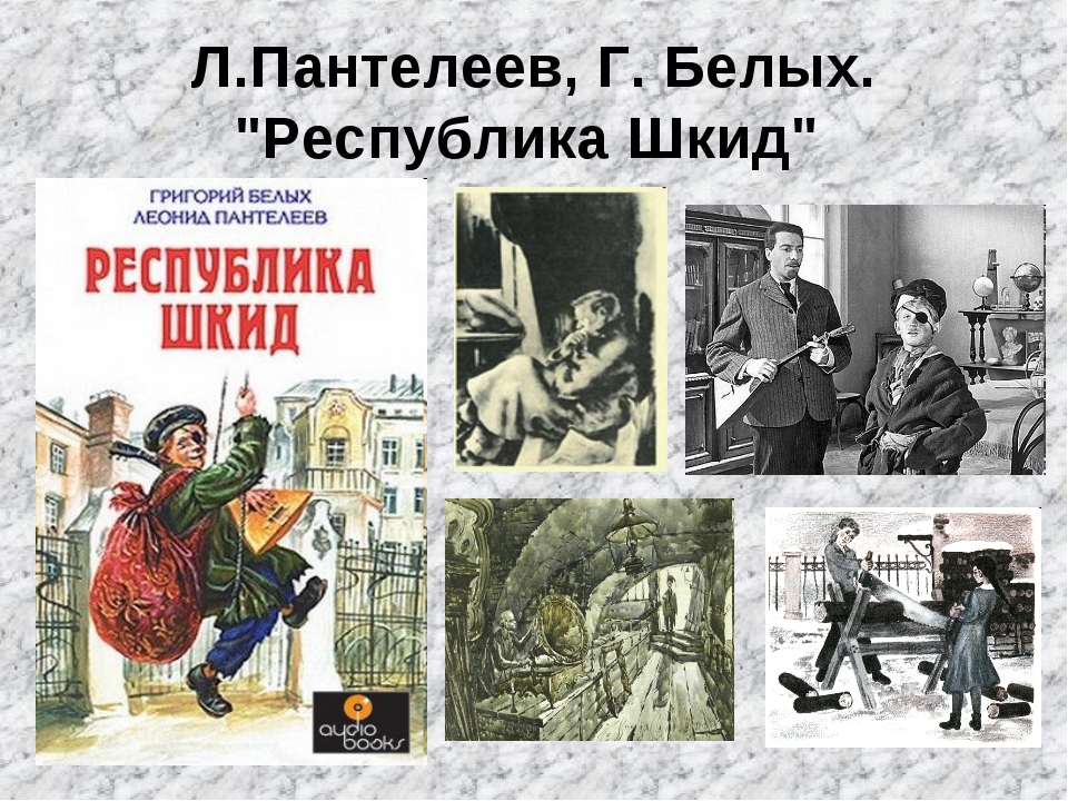 """Л.Пантелеев, Г. Белых. """"Республика Шкид"""""""