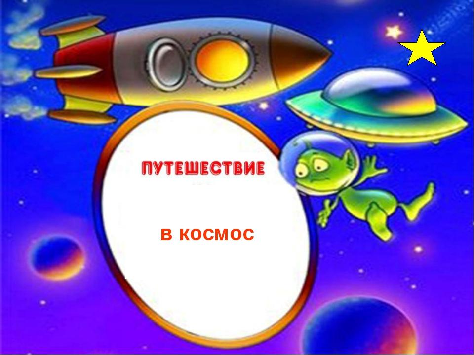 в космос