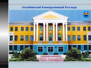 Актюбинский Кооперативный Колледж