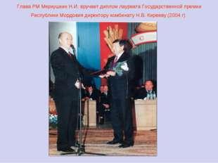 Глава РМ Меркушкин Н.И. вручает диплом лауреата Государственной премии Респуб