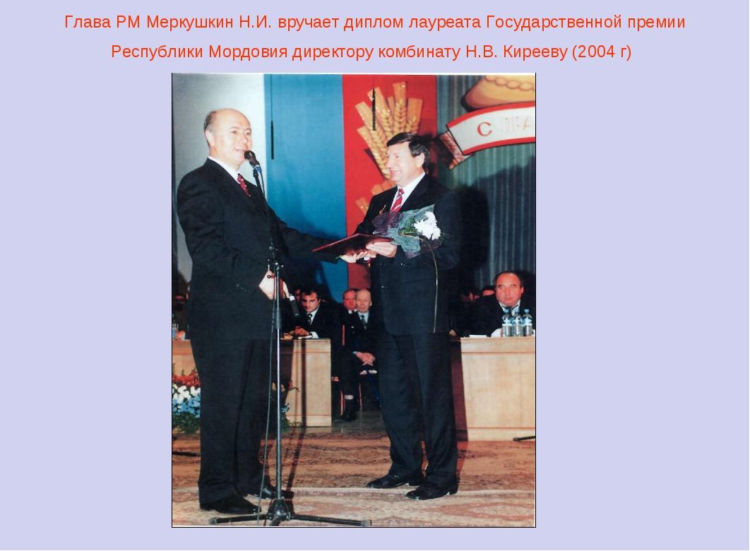 Глава РМ Меркушкин Н.И. вручает диплом лауреата Государственной премии Респуб...