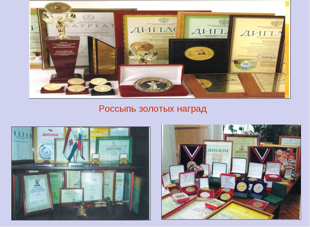 Россыпь золотых наград