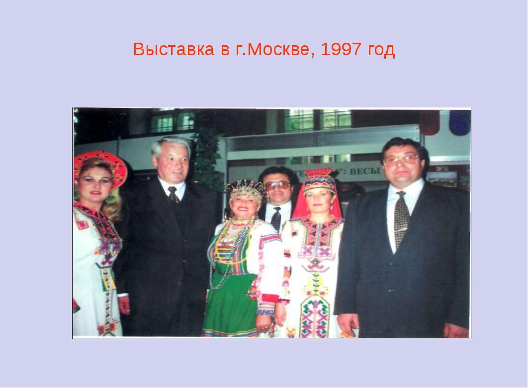 Выставка в г.Москве, 1997 год