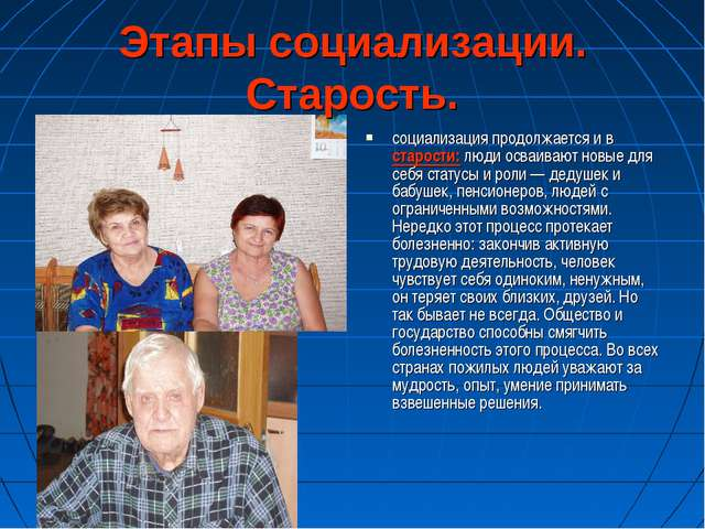 социализация продолжается и в старости: люди осваивают новые для себя статусы...