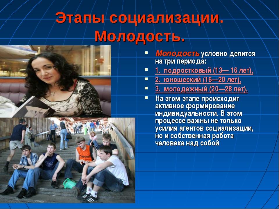 Этапы социализации. Молодость. Молодость условно делится на три периода: 1. п...