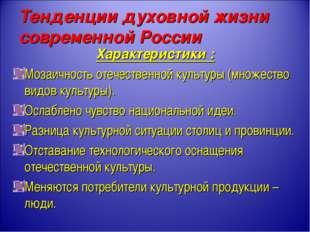 Тенденции духовной жизни современной России Характеристики : Мозаичность отеч