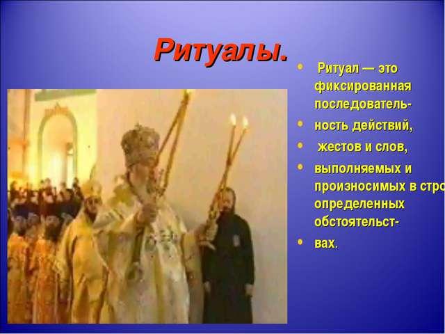 Ритуалы. Ритуал — это фиксированная последователь- ность действий, жестов и с...