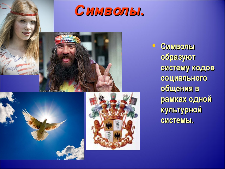 Символы. Символы образуют систему кодов социального общения в рамках одной ку...