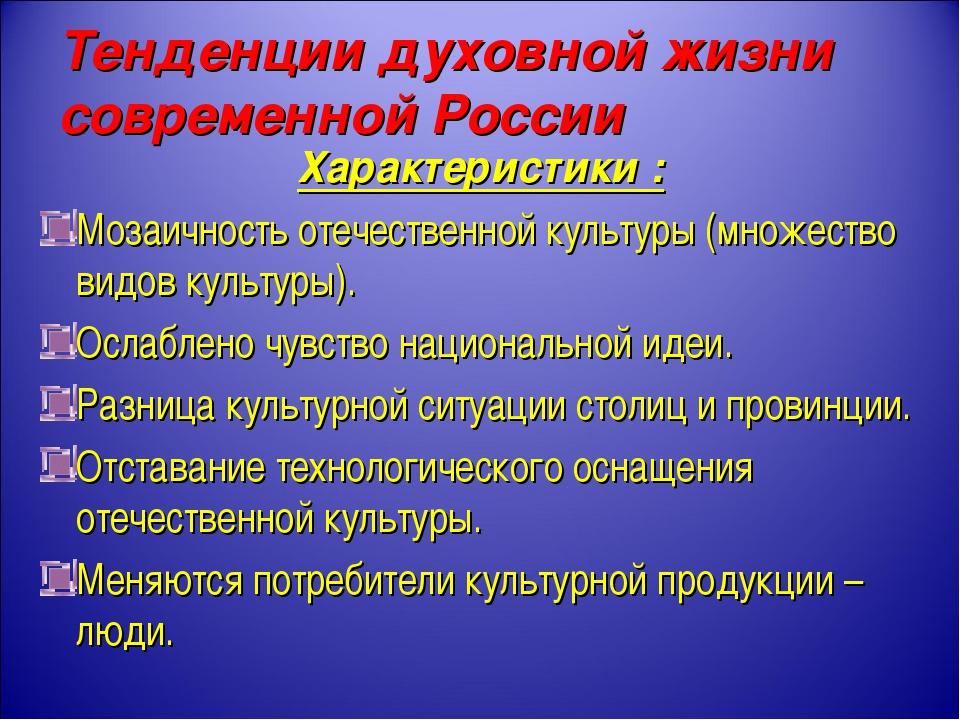 Тенденции духовной жизни современной России Характеристики : Мозаичность отеч...