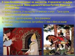 9.Царь-батюшка настаивает на замужестве. И предлагает на выбор двух кандидат
