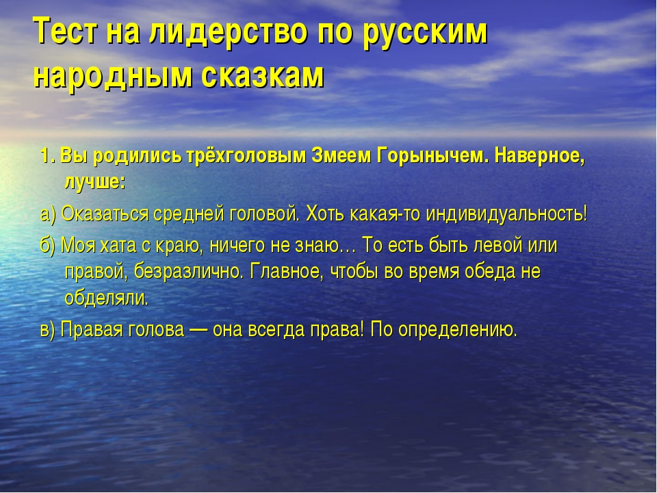 Тест на лидерство по русским народным сказкам 1.Вы родились трёхголовым Зме...