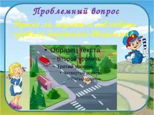 Нужно ли изучать и соблюдать правила дорожного движения? Проблемный вопрос Бл
