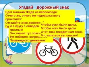 Угадай дорожный знак Едет мальчик Федя на велосипеде: Отчего же, отчего ж