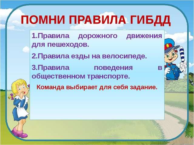 1.Правила дорожного движения для пешеходов. 2.Правила езды на велосипеде. 3.П...
