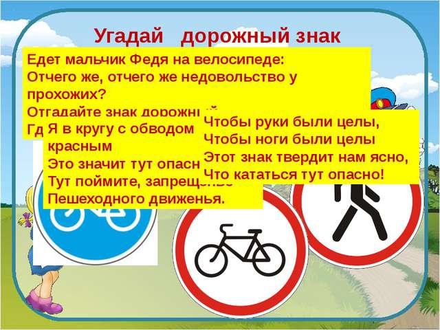 Угадай дорожный знак Едет мальчик Федя на велосипеде: Отчего же, отчего ж...