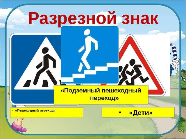 Разрезной знак «Пешеходный переход» «Подземный пешеходный переход» «Дети» Бло...