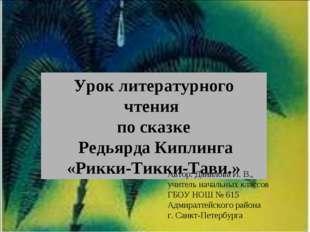Урок литературного чтения по сказке Редьярда Киплинга «Рикки-Тикки-Тави.» Авт