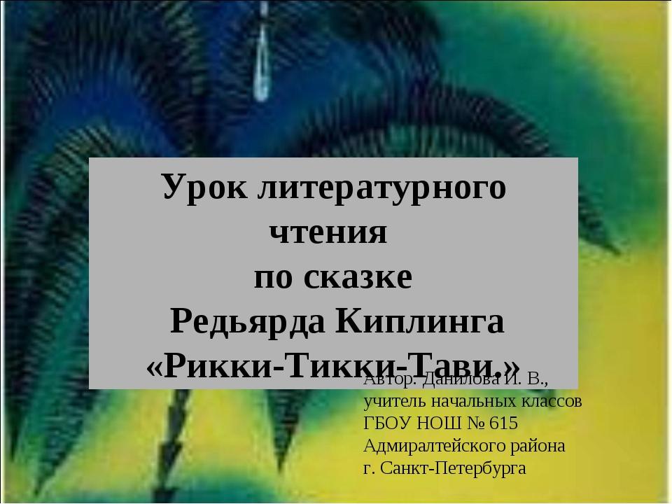 Урок литературного чтения по сказке Редьярда Киплинга «Рикки-Тикки-Тави.» Авт...