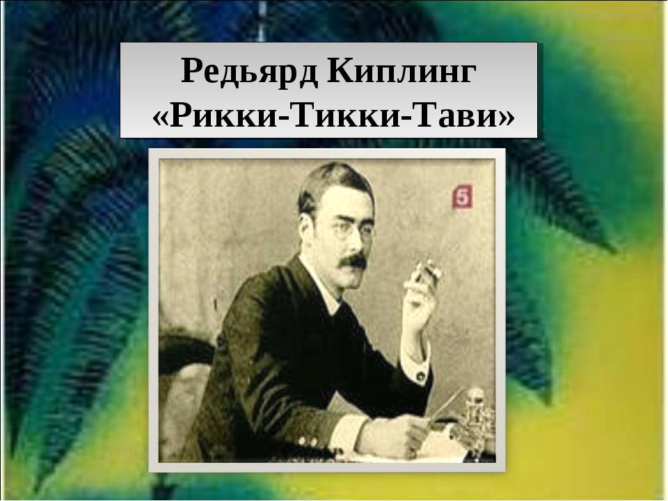 Редьярд Киплинг «Рикки-Тикки-Тави»