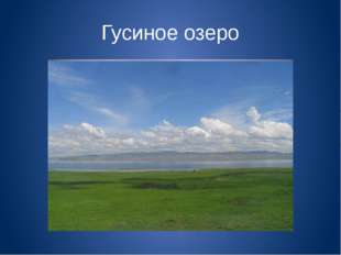Гусиное озеро