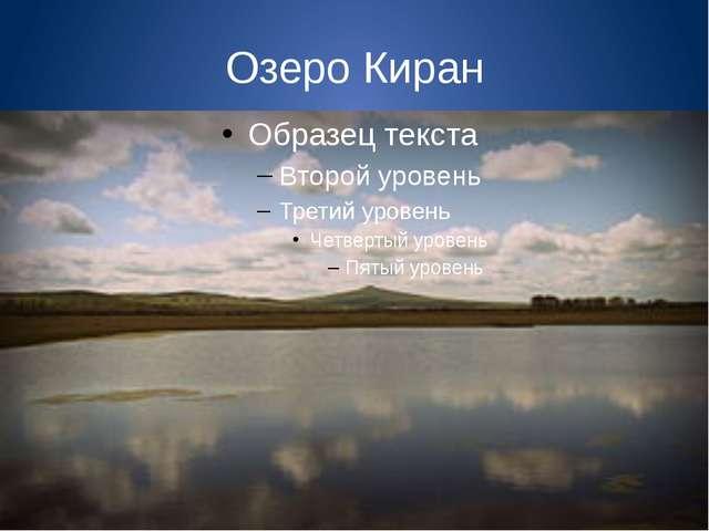 Озеро Киран