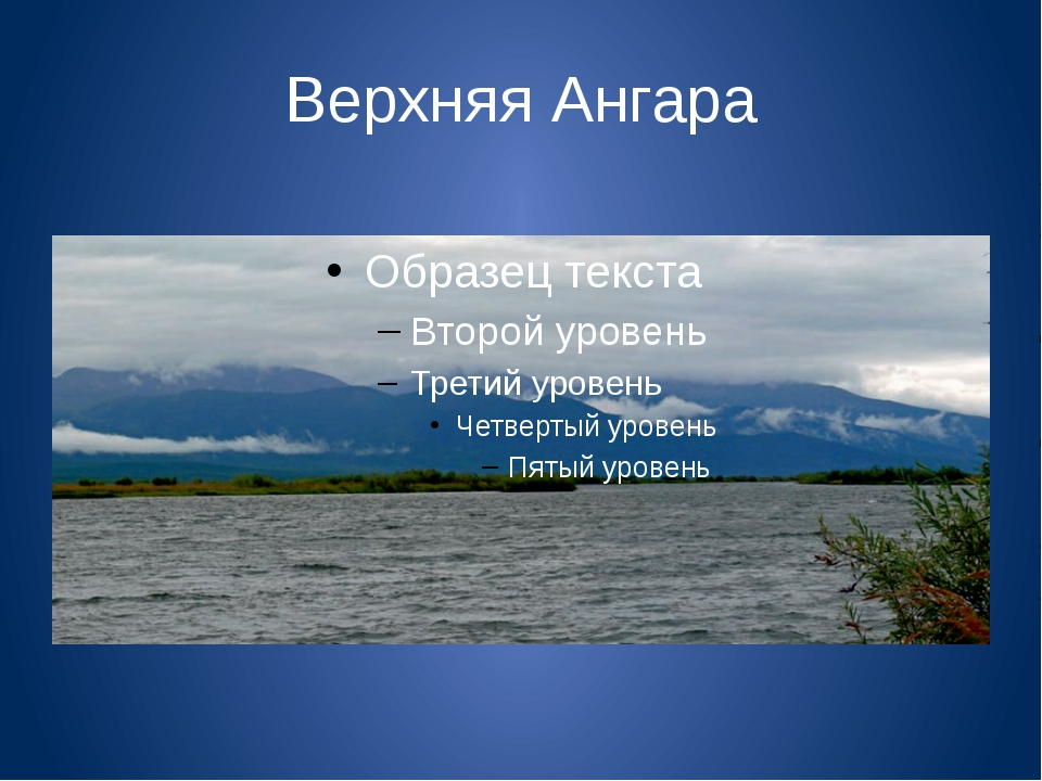 Верхняя Ангара