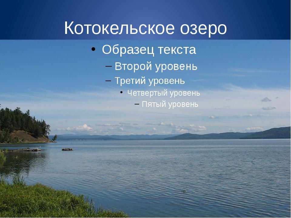 Котокельское озеро