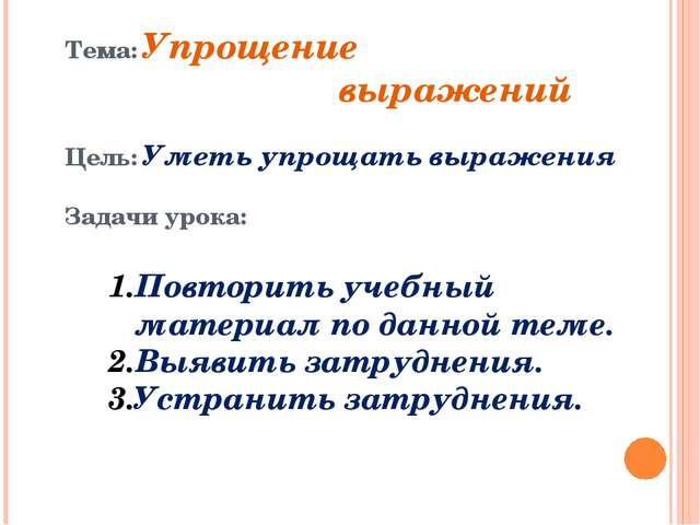 Тема: Упрощение выражений Цель: Уметь упрощать выражения Задачи урока: Повтор...