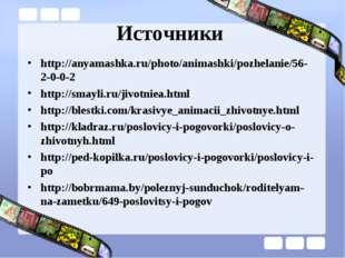 Источники http://anyamashka.ru/photo/animashki/pozhelanie/56-2-0-0-2 http://s