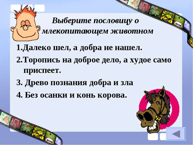 Выберите пословицу о млекопитающем животном 1.Далеко шел, а добра не нашел. 2...