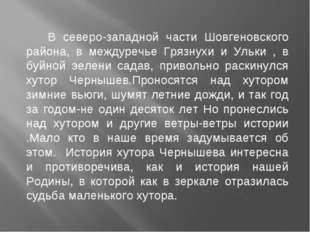 В северо-западной части Шовгеновского района, в междуречье Грязнухи и Ульки
