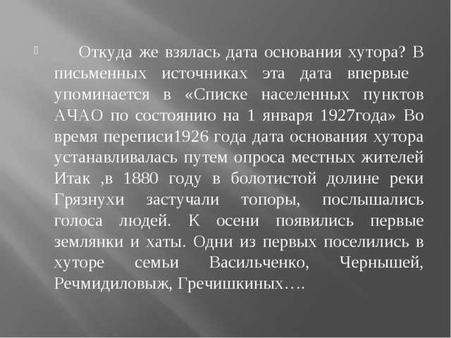 Откуда же взялась дата основания хутора? В письменных источниках эта дата вп...