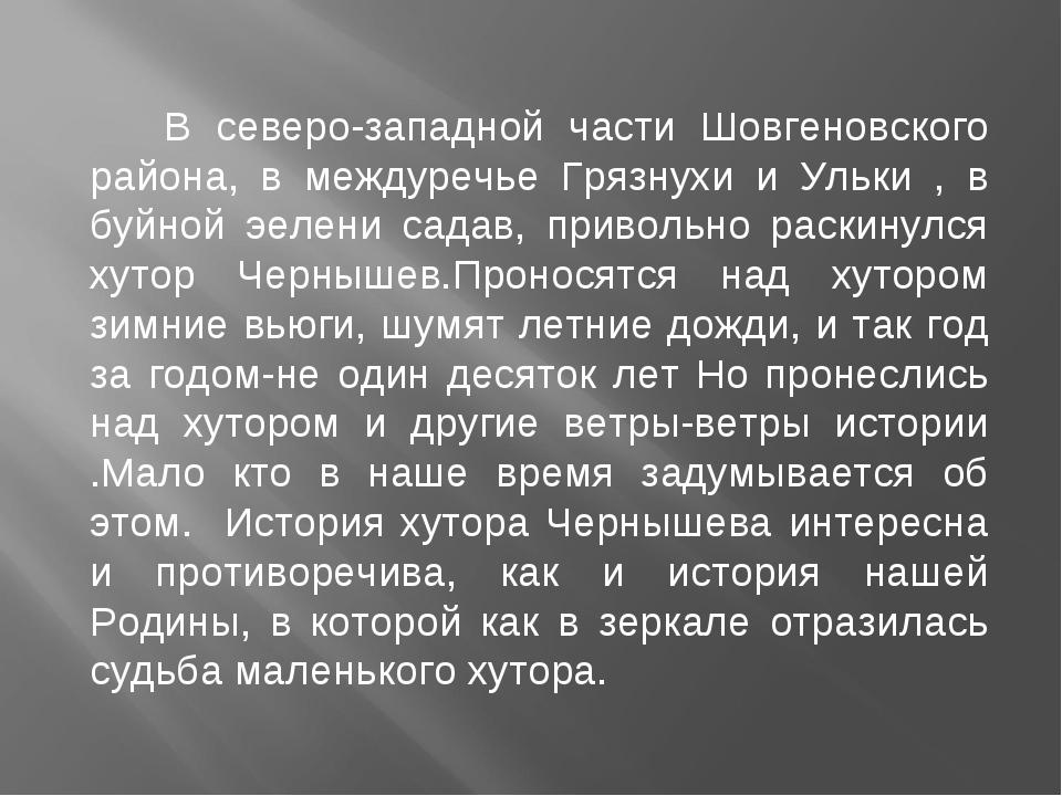 В северо-западной части Шовгеновского района, в междуречье Грязнухи и Ульки...