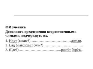 ФИ ученика Дополнить предложения второстепенными членами, подчеркнуть их. 1.