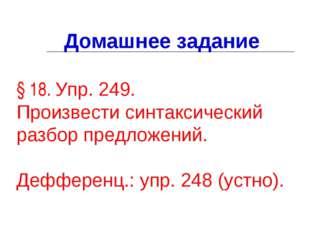 Домашнее задание § 18. Упр. 249. Произвести синтаксический разбор предложений