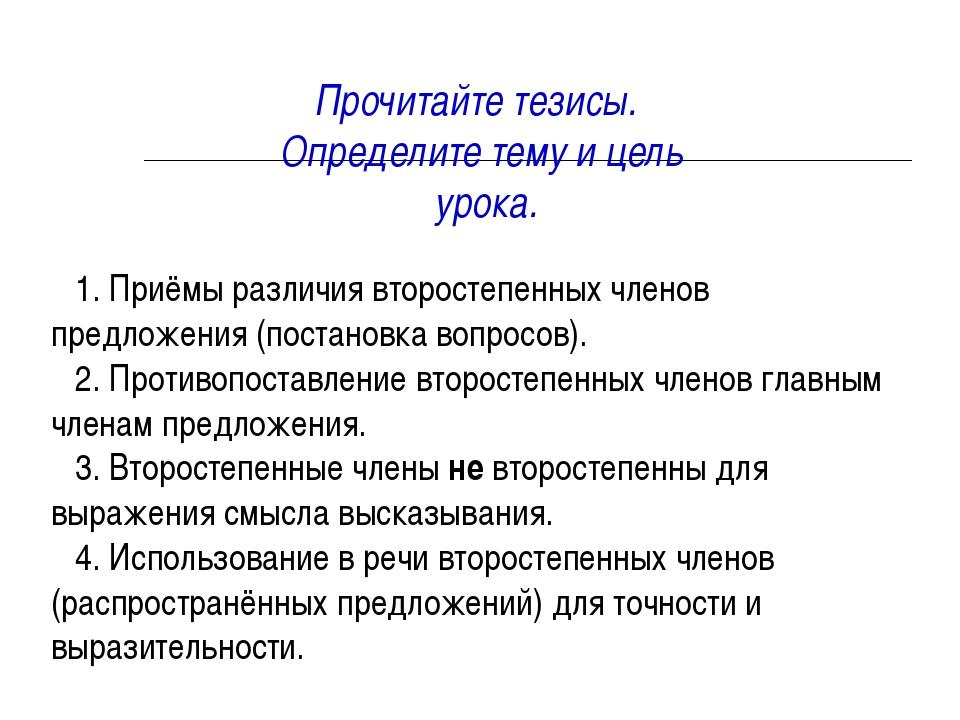 Прочитайте тезисы. Определите тему и цель урока. 1. Приёмы различия второстеп...