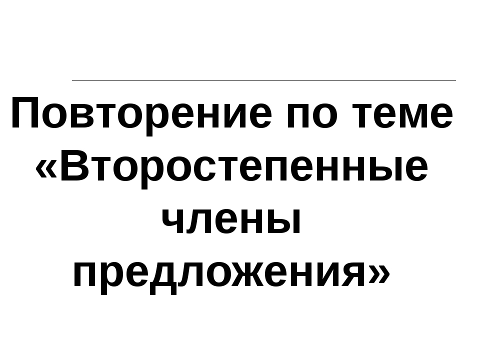 Повторение по теме «Второстепенные члены предложения»