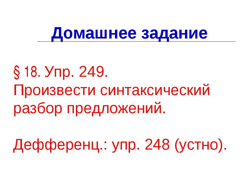 Домашнее задание § 18. Упр. 249. Произвести синтаксический разбор предложений...