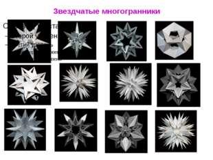Звездчатые многогранники